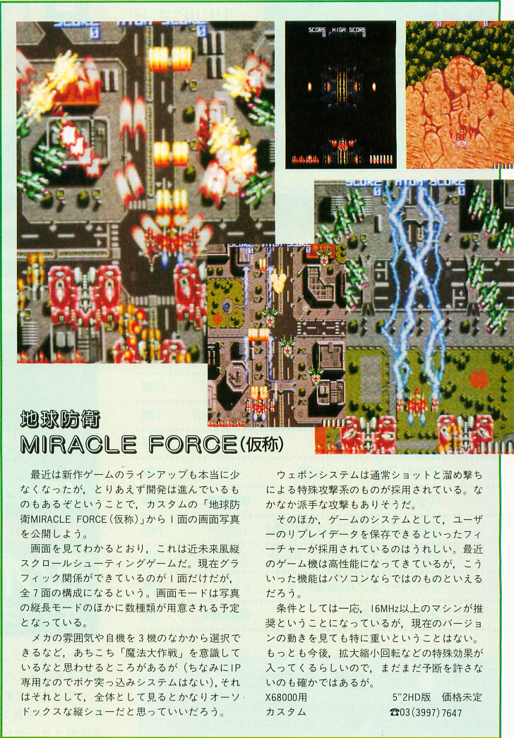 http://postback.geedorah.com/extra/misc/x68_miracleforce.png